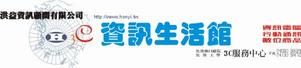 洪益資訊顧問有限公司OC